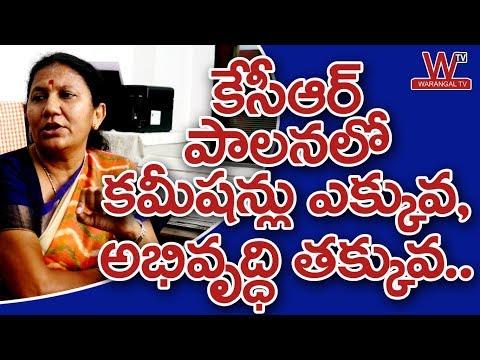 Telangana BJP Leader Rao Padma Sensational Comments On KCR And Congress Party | Warangal TV