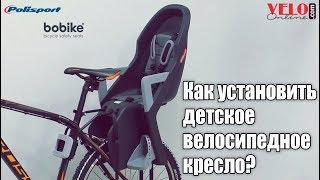 как установить детское велосипедное кресло? Типы креплений от Polisport и Bobike
