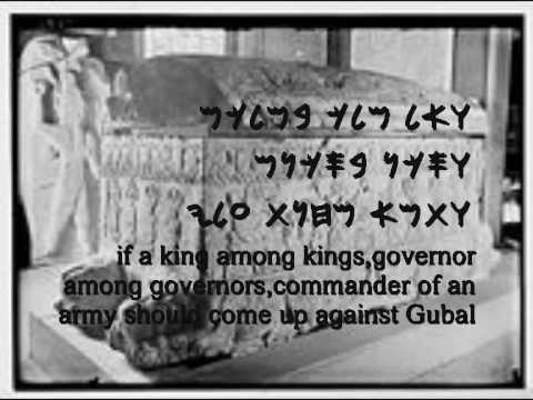 canaanite-phoenician language: ahirom