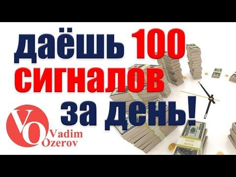 100 сигналов за сессию | Бинарные Опционы Брокеры | Бизнес Идеи Предложения | Трейдер Forex
