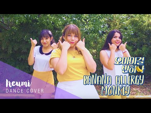 "[1theK Dance Cover Contest] [MV] OH MY GIRL BANHANA ""Banana Allergy Monkey"" Ireumi Dance Cover"