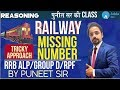 RRB ALP/GROUP D/RPF | Missing Number | Tricky Approach | Reasoning | Puneet Sir ki Class |