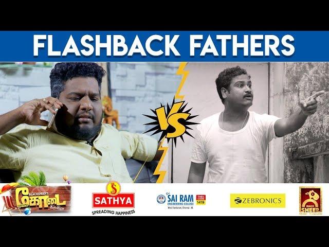 90's Fathers vs 2k's Fathers | Blacksheep