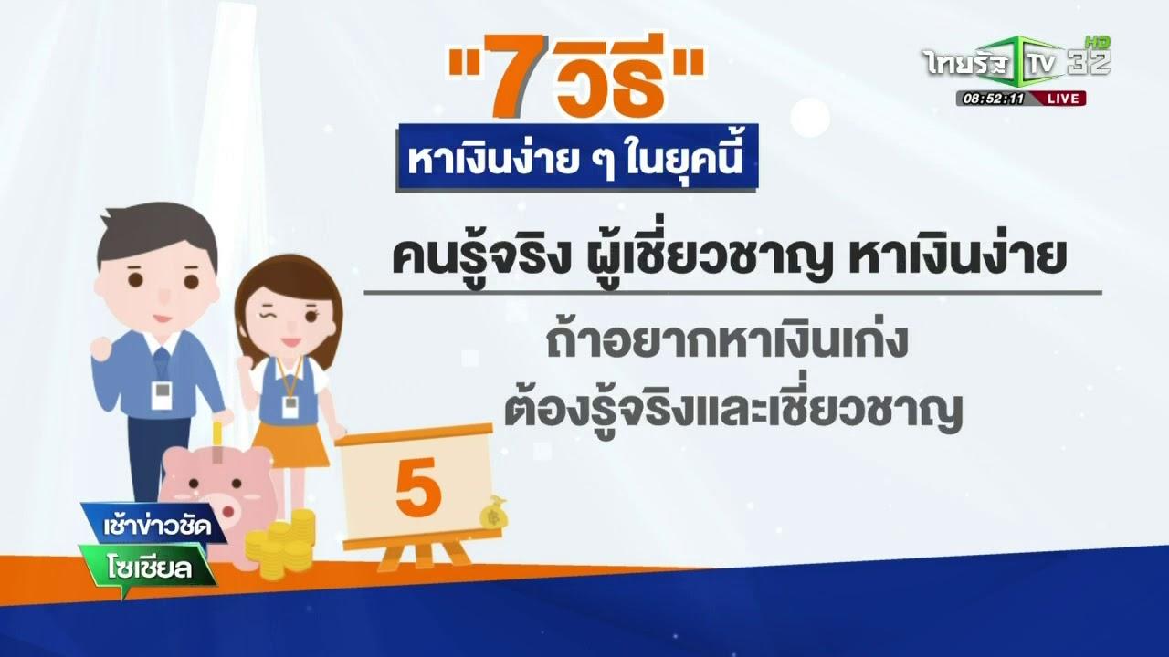 7 วิธีหาเงินง่าย ๆ ในยุคนี้ | 02-02-61 | เช้าข่าวชัดโซเชียล - YouTube
