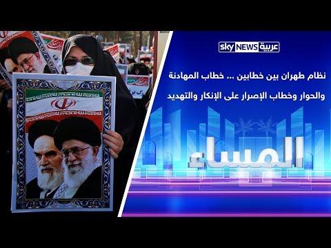 إيران بين خطاب المهادنة والحوار ...وخطاب الإصرار على الإنكار والتهديد  - نشر قبل 3 ساعة