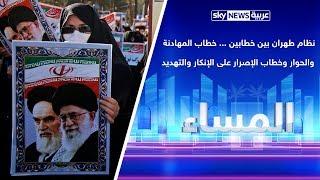 إيران بين خطاب المهادنة والحوار ...وخطاب الإصرار على الإنكار والتهديد