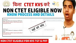 KVS 2018 Update - Non CTET are Eligible for KVS Now | Know The Process To Apply