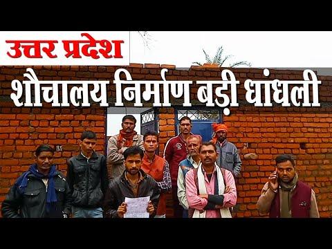 उत्तर प्रदेश शौचालय निर्माण बड़ी धांधली | Uttar Pradesh Toilet construction rigged | UP Mahoba.