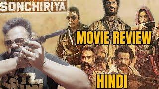 SONCHIRIYA MOVIE REVIEW | HINDI | INDIA | SUSHANT SINGH RAJPUT | MANOJ BAJPAYEE | BHUMI | RANVIR