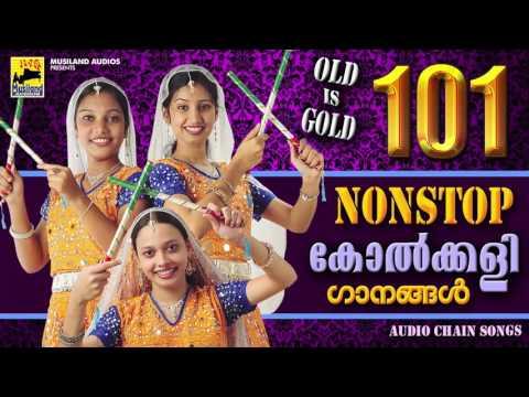 101 നോൺസ്റ്റോപ്പ് കോൽക്കളി പാട്ടുകൾ Nonstop Kolkali Songs | Old Mappila Pattukal | Mappila Songs