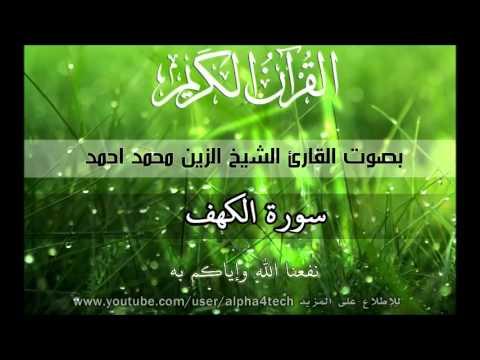 الشيخ الزين محمد احمد - سورة الكهف Quran 18 Al-Kahf Alzain Mohamed