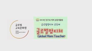 글로벌교육문화원 [글로벌맘티처 합창단]