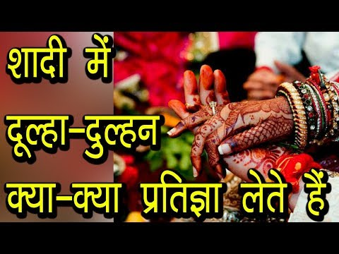 शादी में दूल्हा-दुल्हन क्या-क्या प्रतिज्ञा लेते हैं | हिन्दुओं के शादी के रिवाज़ | 7 phere &10 vachan