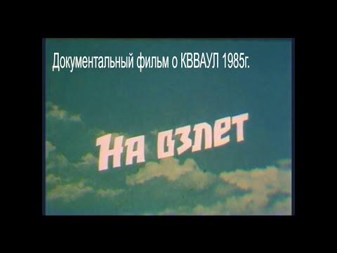 На взлет - документальный фильм о Качинском училище лётчиков КВВАУЛ 1985г.