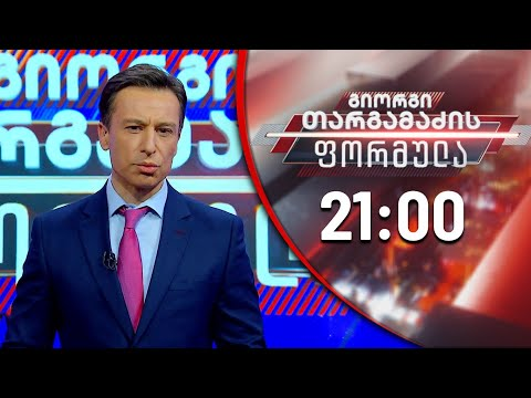 Giorgi Targamadze's formula - December 30, 2020