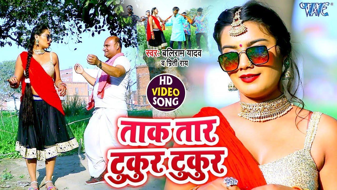 ताक तार टुकुर टुकुर   Baliram Yadav, Priti Rai   का बिल्कुल धमाकेदार गाना   Bhojpuri Video Song 2021