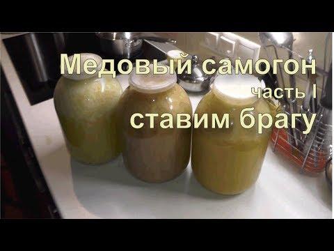 ✅ Рецепт медового самогона (медовой водки). Часть 1. Брага.