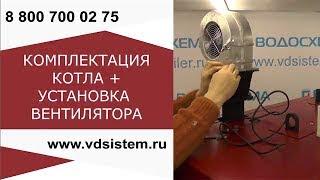 Установка вентилятора наддува котла VSKZ  GREEN-COMFORT  и обзор комплектации. Видео второе.