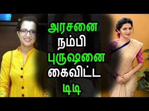 அரசனை நம்பி புருஷனை கை விட்ட டிடி|Tamil Cinema News|KollyWood News|DD