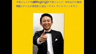 2015年2月21日ラジオ番組『千原ジュニアのRPM GO!GO!』にて、お笑い芸人...