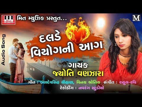Jyoti Vanjara | Dalde Viyogni Aag | Love Sad Song | Jyoti Vanjara New Song 2018 | Meet Music