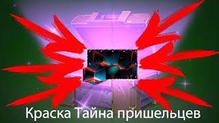 КРАСКА ТАЙНА ПРИШЕЛЬЦЕВ ТАНКИ ОНЛАЙН ОТКРЫТИЕ КОНТЕЙНЕРОВ!