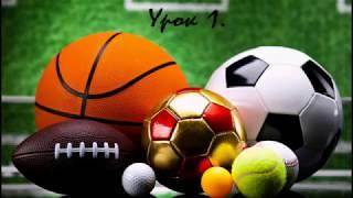 Обучение ставкам на спорт. Урок 1 (Знакомство с беттингом.)