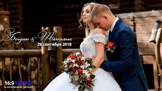 Свадебный клип, Богдан & Татьяна, 29 сентября 2018г.
