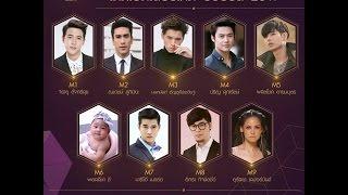 รายชื่อคนที่เข้าชิงขวัญใจมหาชน Nine Entertain Awards 2017