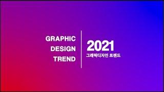 2021그래픽디자인 트렌드