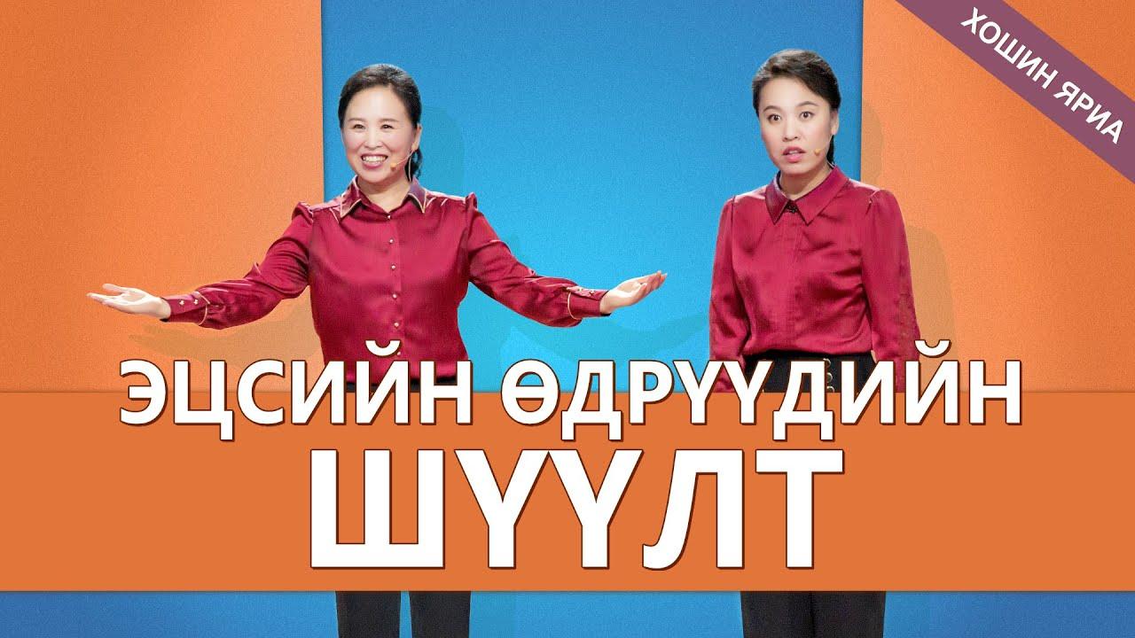 """""""Эцсийн өдрүүдийн шүүлт"""" Христийн хошин яриа (Монгол хэлээр)"""