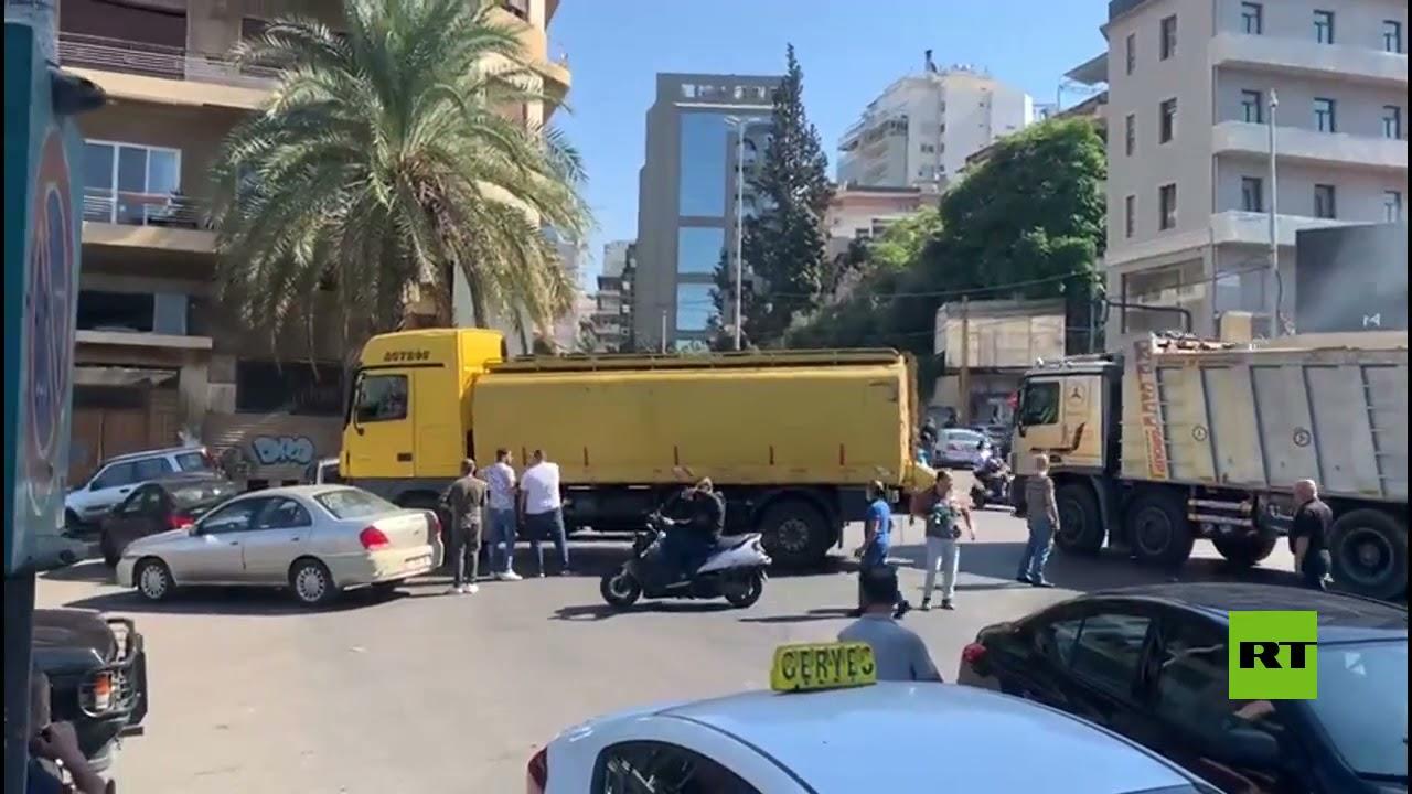 محتجون يقطعون طريق الرينغ بوسط بيروت احتجاجا على ارتفاع أسعار الوقود  - 16:54-2021 / 10 / 21
