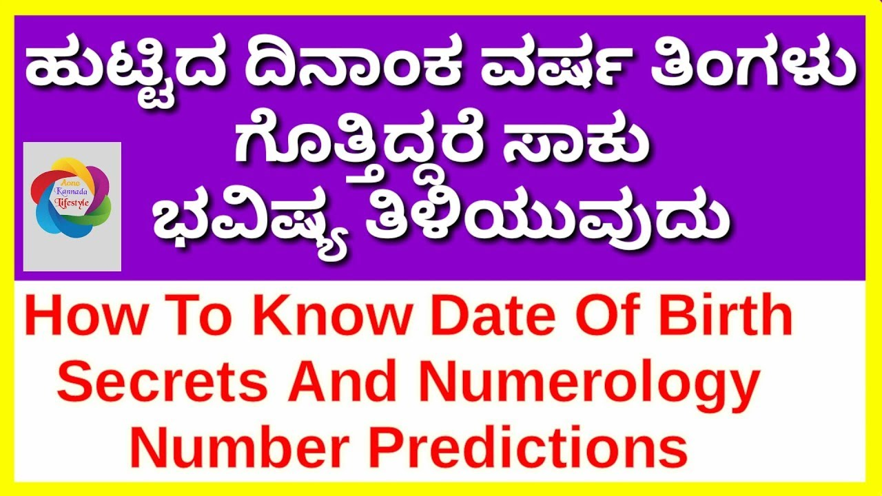How To Know Date Of Birth Secrets | Astrology In Kannada By Date Of Birth  |Numerology Number Predict
