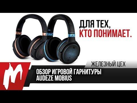Обзор Audeze Mobius — Беспроводная гарнитура из будущего — ЖЦ — Игромания