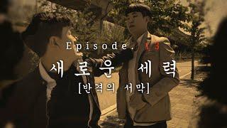 시즌 5 EP.13 새로운 세력 [반격의 서막]