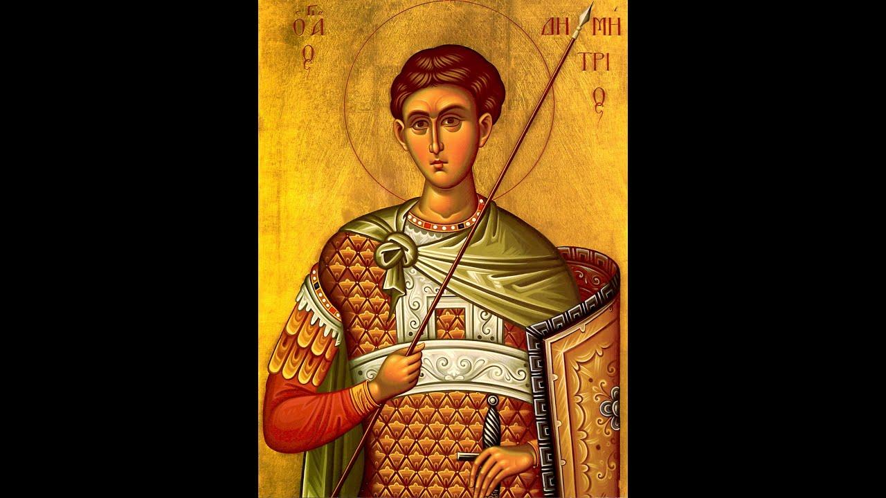 Predică la Sfântul Mare Mucenic Dimitrie, Izvorâtorul de ...  |Sf. Dumitru