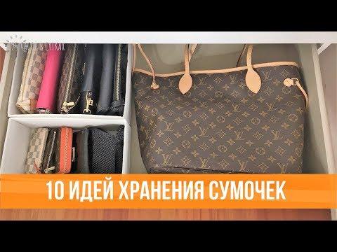 Как хранить сумки идеи