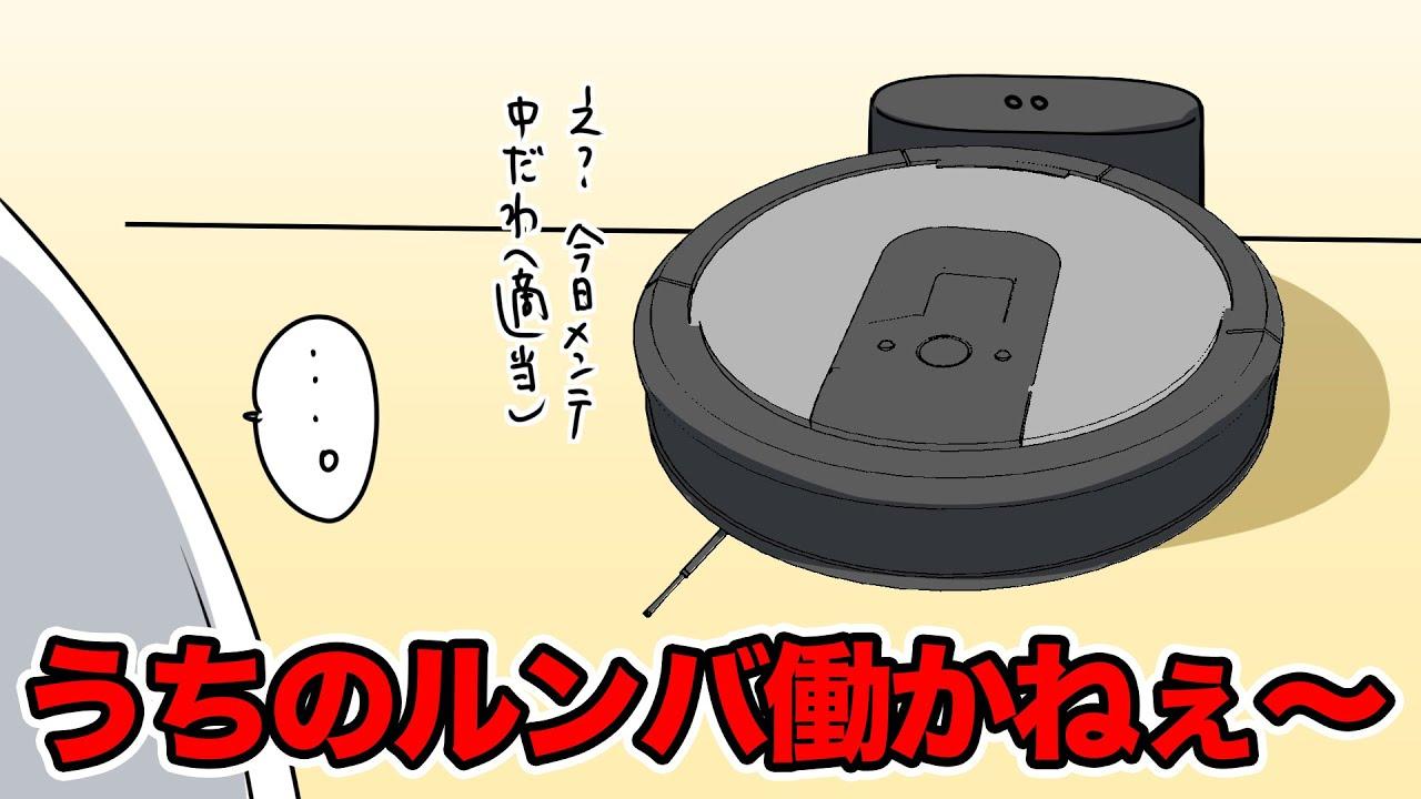 【アニメ】こんなルンバは嫌だwwwwwwwwww【スマイリー】【なろ屋】