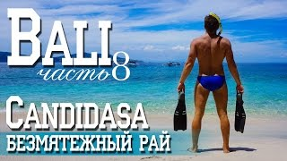Бали, Чандидаса, Индонезия | Отель, пляжи, бои петухов | Bali, Candidasa, Indonesia