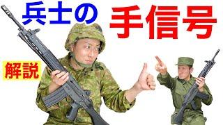 【兵士の技】サイレントな伝達方法「ハンドサイン」を解説します!