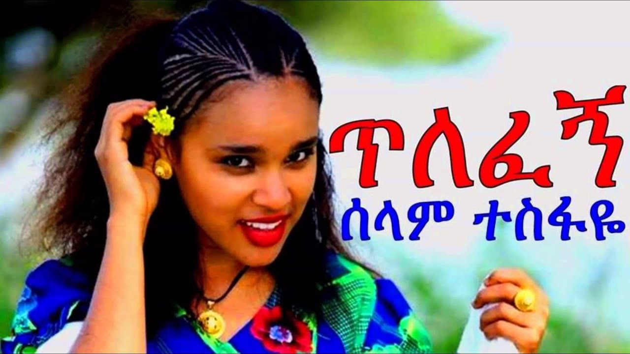 ethio amharic movie tilefegn 2016 comming soon youtube