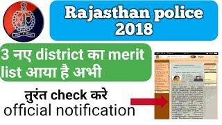 Rajasthan police 2018 । 3 district की merit list आयी है अभी चैक कर ले ।latest update