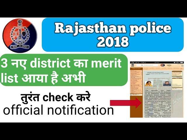 Rajasthan police 2018 ? 3 district ?? merit list ??? ?? ??? ??? ?? ?? ?latest update