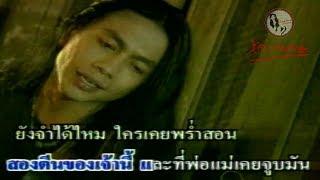 รอยจูบบนฝ่าเท้า : หลง ลงลาย (Official Music Video)