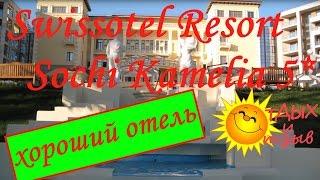 видео лучшие отели в сочи