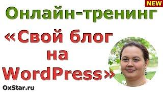 СВОЙ САЙТ на WordPress. Как создать СВОЙ САЙТ на WordPress. Онлайн-тренинг «СВОЙ САЙТ на WordPress»