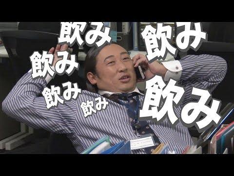 ロバート秋山、ビジネスマンあるある動画を公開 日本生命TVCMスピンオフ動画『オトナ定点観察』