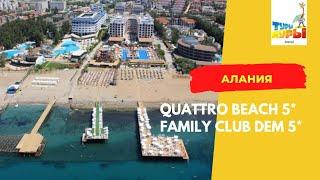 Quattro Beach Family Club Dem 5 обзор отелей в Алании