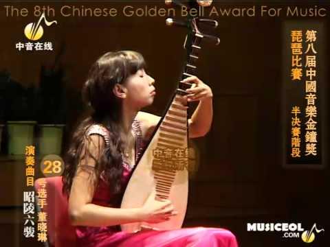 Pipa: Dong Xiaolin 董晓琳《昭陵六骏》第八届金钟奖琵琶比赛半决赛