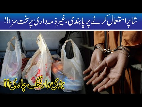 Shopping Bag BANNED!! Jail Punishment If Caught?